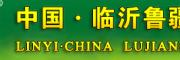 临沂鲁疆集团