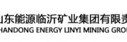 山东临沂能源矿业集团